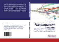 Capa do livro de Нелинейная динамика саморазвивающихся социально-экономических систем