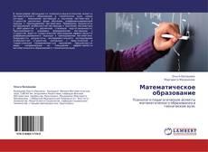 Portada del libro de Математическое образование