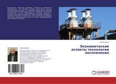 Bookcover of Экономические аспекты технологии лесопиления