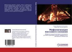 Обложка Мифологизация массового сознания