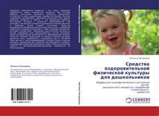 Portada del libro de Средства оздоровительной физической культуры для дошкольников