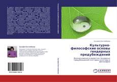 Bookcover of Культурно-философские основы гендерных предубеждений
