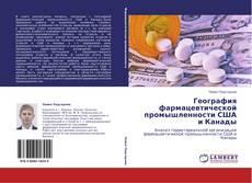 Обложка География фармацевтической промышленности США и Канады