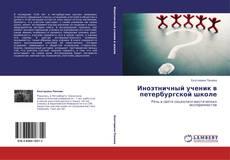 Bookcover of Иноэтничный ученик в петербургской школе