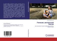 Обложка Генезис авторской песни