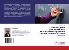 Bookcover of Олимпиадное движение как инновационная форма организации обучения