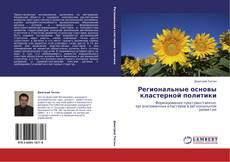 Региональные основы кластерной политики kitap kapağı