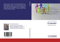 Bookcover of PR-дизайн