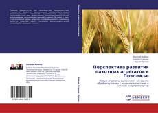 Buchcover von Перспектива развития пахотных агрегатов в Поволжье