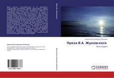 Проза В.А. Жуковского的封面