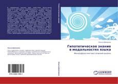 Borítókép a  Гипотетическое знание в модальностях языка - hoz