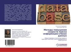 Обложка Методы повышения скорости поиска информации в базах данных