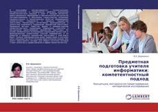 Capa do livro de Предметная подготовка учителя информатики: компетентностный подход