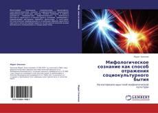 Обложка Мифологическое сознание как способ отражения социокультурного бытия