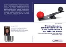 Обложка Функционально-семантическое поле компаративности в английском языке