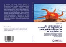 Обложка Дислипидемия и способы её коррекции липидами из морских гидробионтов