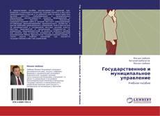 Bookcover of Государственное и муниципальное управление