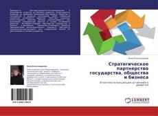 Bookcover of Стратегическое партнерство государства, общества и бизнеса