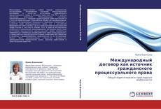 Buchcover von Международный договор как источник гражданского процессуального права