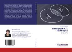 Bookcover of Логицизм И.Г. Ламберта