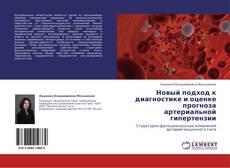 Portada del libro de Новый подход к диагностике и оценке прогноза артериальной гипертензии