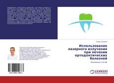Couverture de Использование лазерного излучения при лечении ортодонтических болезней