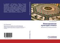 Bookcover of Повседневная культура этноса