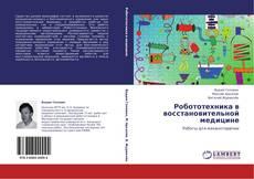 Buchcover von Робототехника в восстановительной медицине