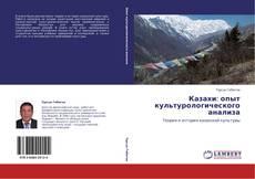 Capa do livro de Казахи: опыт культурологического анализа
