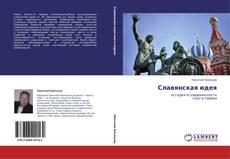 Buchcover von Славянская идея