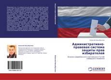 Bookcover of Административно-правовая система защиты прав избирателей