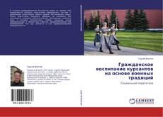 Bookcover of Гражданское воспитание курсантов на основе военных традиций