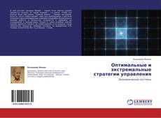 Bookcover of Оптимальные и экстремальные стратегии управления