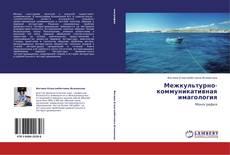 Bookcover of Межкультурно-коммуникативная имагология