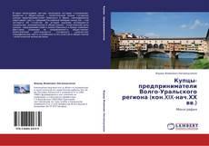 Bookcover of Купцы-предприниматели Волго-Уральского региона (кон.XIX-нач.ХХ вв.)