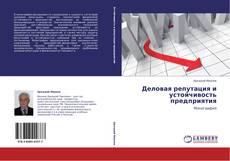 Buchcover von Деловая репутация и устойчивость предприятия