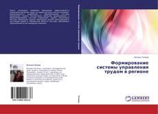 Обложка Формирование системы управления трудом в регионе