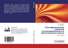 Portada del libro de Теплофизические свойства суспензированного и эмульсионного масла