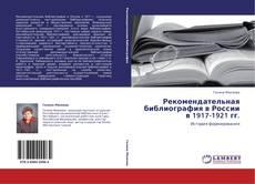 Bookcover of Рекомендательная библиография в России в 1917-1921 гг.