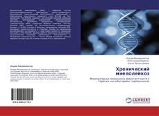 Bookcover of Хронический миелолейкоз