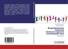 Обложка Формирование навыков межкультурного  взаимодействия