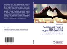 Bookcover of Рекламный текст в современном медиапространстве