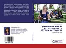 Bookcover of Применение метода интеллект-карт в обучении студентов