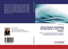 Borítókép a  Культурная политика Татарстана в 1953-1964 годах. - hoz