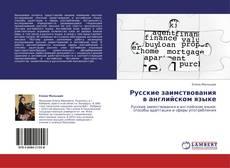 Bookcover of Русские заимствования в английском языке