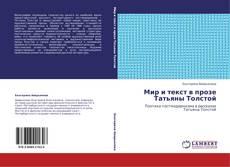 Borítókép a  Мир и текст в прозе Татьяны Толстой - hoz