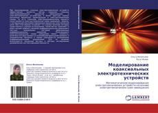 Bookcover of Моделирование коаксиальных электротехнических устройств