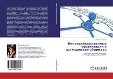 Обложка Неправительственные организации и гражданское общество