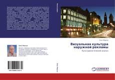 Bookcover of Визуальная культура наружной рекламы