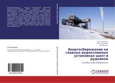 Bookcover of Энергосбережение на главных водоотливных установках шахт и рудников